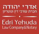 משרד עורכי דין